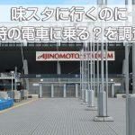 a-nation 会場には何時の電車に乗れば良い?宇都宮・前橋・水戸の電車に乗る時間を調べた!