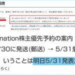 a-nation 2017 いよいよ明日5/31に出演者発表がほぼ確定!