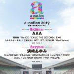 a-nation 2017 第1弾アーティスト発表&チケット情報はファンクラブ先行予約もできるだけ掲載