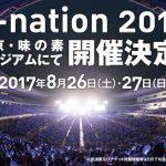 a-nation 2017 開催決定!