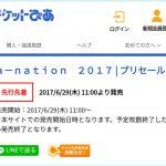 a-nation 2017 先着順!6/29(木)11:00より、「チケットぴあ」にてチケット発売開始!予定枚数に達したら販売終了!