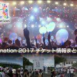a-nation 2017 チケット情報まとめページ