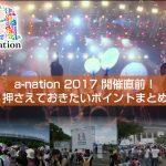 a-nation 2017 東京公演開催直前!! 押させておきたいポイント!