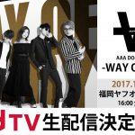 「AAA」のドームツアーの最終日を「dTV」にて生配信決定!