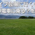 イナズマロック 会場には何時の電車に乗れば良い? 奈良・和歌山の電車に乗る時間を調べた!