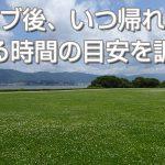 イナズマロック ライブ後いつ帰れる?奈良・和歌山に帰れる時間を調べてみた!