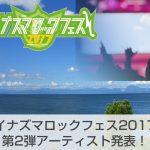 イナズマロックフェス 2017 出演アーティスト第2弾発表済み!