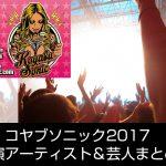 コヤブソニック 2017 出演アーティストまとめページ
