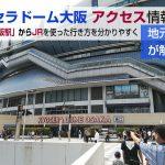 京セラドーム大阪へのアクセス 「新大阪駅」からJRを利用する場合
