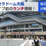 京セラドーム大阪 ライブ前のランチはどこが空いている 地元民が解説!
