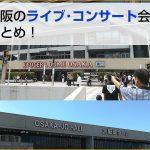 大阪のライブ・コンサート会場まとめ(アクセス・駐車場・ランチ)