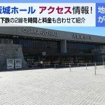 大阪城ホールアクセス情報 JR・地下鉄を時間・料金も合わせてご紹介