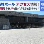 大阪城ホールへのアクセス情報 「新大阪駅」からJRを利用する場合