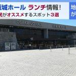 大阪城ホール周辺のランチ 地元民がオススメするスポット3選