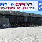 大阪城ホール 地元民がオススメする駐車場5選 料金や混雑度も紹介