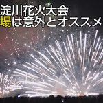 なにわ淀川花火大会「梅田会場」は意外とオススメ!地元民が語るその理由は?