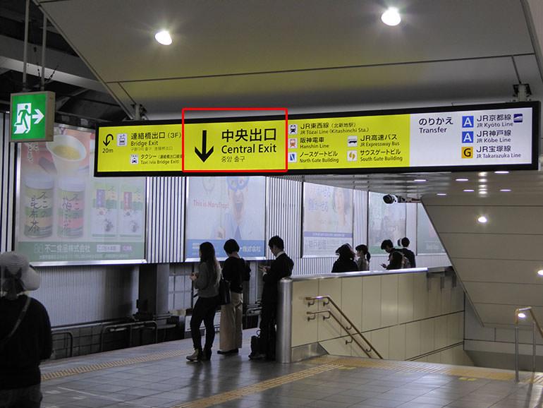 東梅田駅への行き方の手順01
