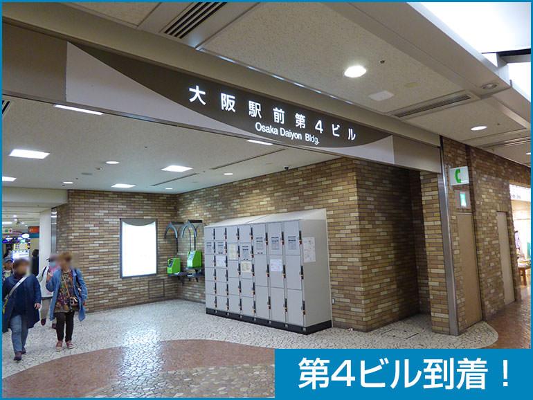 大阪 駅前 第 3 ビル