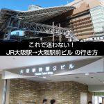 これで迷わない!「JR大阪駅」から「大阪駅前ビル」への行き方