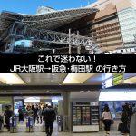 これで迷わない!「JR大阪駅」から「阪急・梅田駅」への行き方