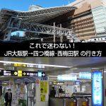 これで迷わない!「JR大阪駅」から「地下鉄四つ橋線・西梅田駅」への行き方
