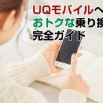 UQモバイルへの乗り換えをおトクに!手順を分かりやすく詳細解説!