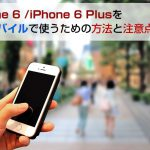 UQモバイルでiPhone6を使う方法と注意点