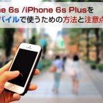 UQモバイルでiPhone6sを使う方法と注意点