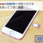 UQモバイルに乗り換え|iPhoneのSIMカード取り付けを写真を使って丁寧に解説!