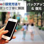 UQモバイルに乗り換え|iPhoneの設定を写真を使って丁寧に解説!