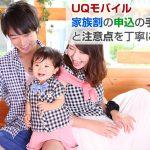 UQモバイルに乗り換え|家族割の申し込みの手順と注意点を丁寧に解説!