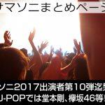 サマーソニック 2017 堂本剛、欅坂46出演決定!