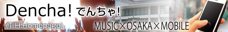 でんちゃ!(T.H.Homepage)