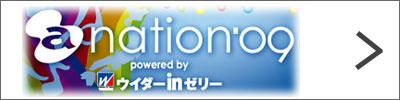 a-nation2009