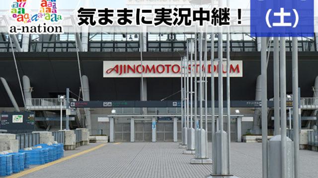 a-nation2017 8/26(土)気ままに実況中継!