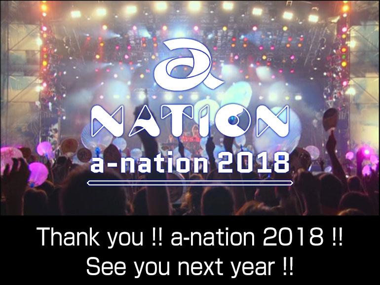 a-nation2018まとめサイトメインページ