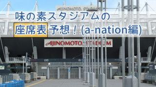 味の素スタジアムの座席表予想(a-nation編)