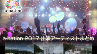 a-nation 2017 出演アーティストまとめページ