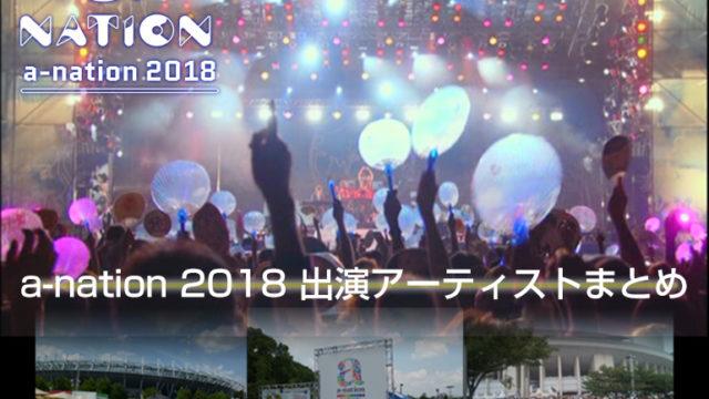 a-nation2018出演アーティストまとめ