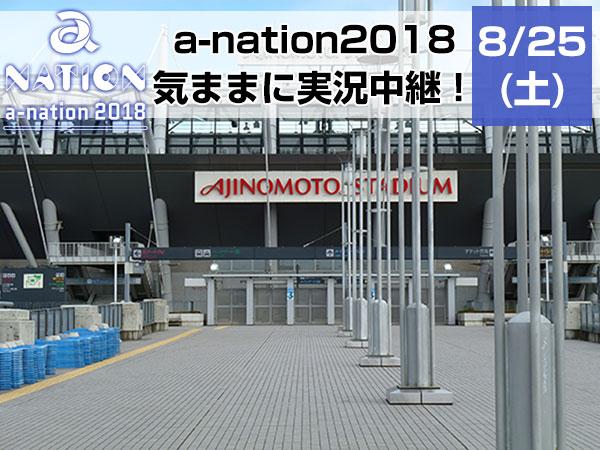 a-nation2018気ままに実況中継(8/25土)