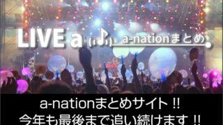 a-nation 2018 公演別出演者、チケット情報、座席などまとめページ