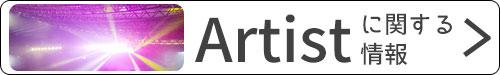 a-nationアーティストに関する情報はこちら