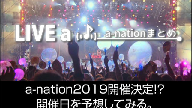 a-nation2019開催決定!?開催日を予想してみる