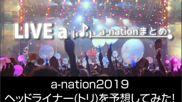a-nation 2019 ヘッドライナーを予想してみた!