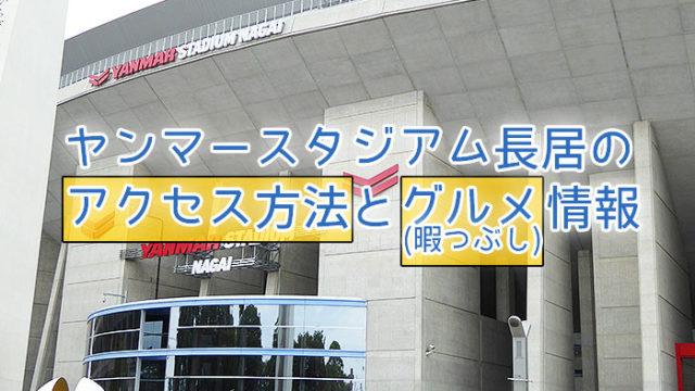「ヤンマースタジアム長居」アクセス方法とグルメ情報