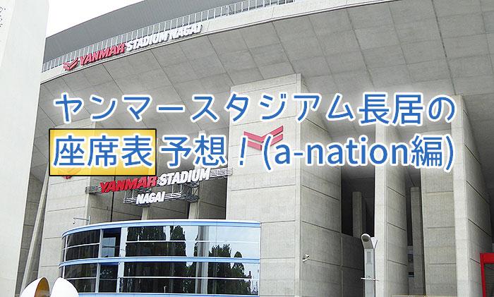 ヤンマースタジアム長居の座席表予想(a-nation編)