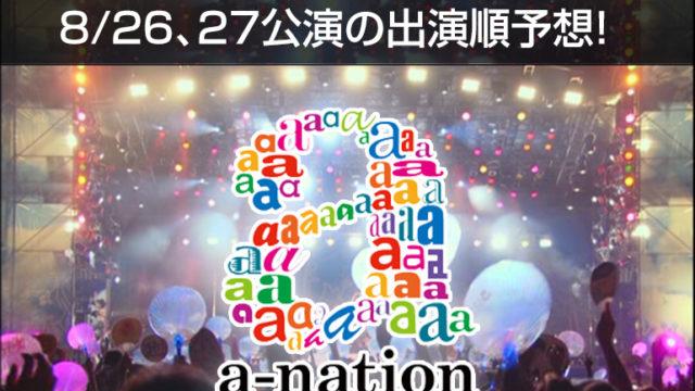 a-nation2017出演順予想