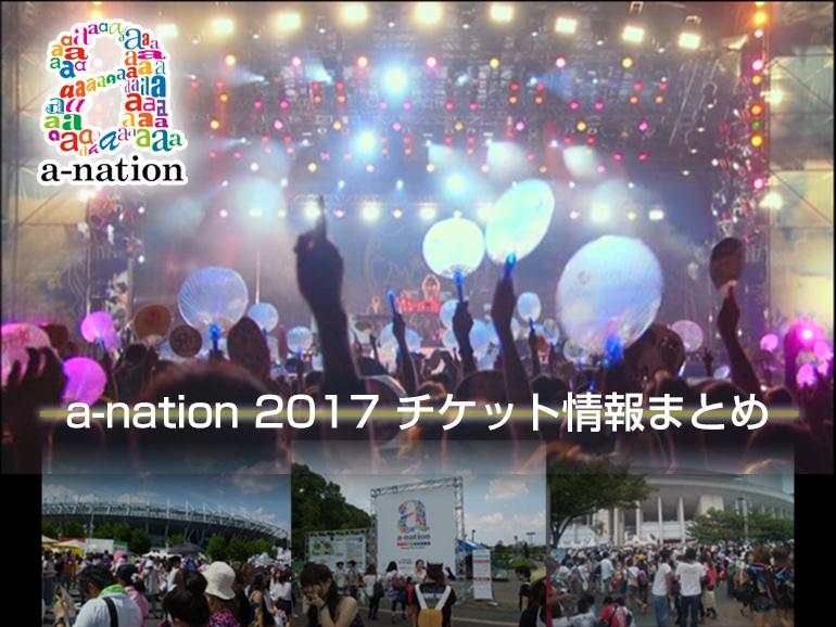 a-nation2017チケット情報まとめ
