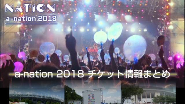 a-natioin2018チケット情報まとめ