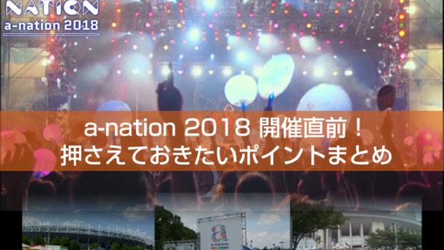 a-nation 2018 開催直前!! 押させておきたいポイント!